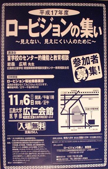 low vision tsudoi poster