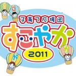 sukoyaka 2011