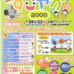sukoyaka 2008