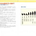 sansaiji kenshin ganka 3