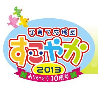 sukoyaka logo