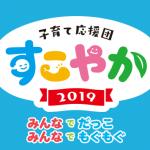 sukoyaka 2019 logo