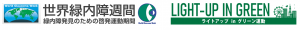 light up in green logo 2020